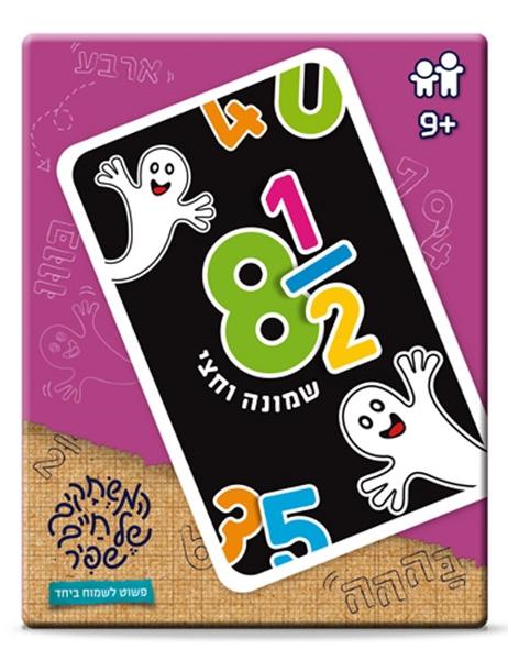 תמונה של משחק קלפים שמונה וחצי שפיר