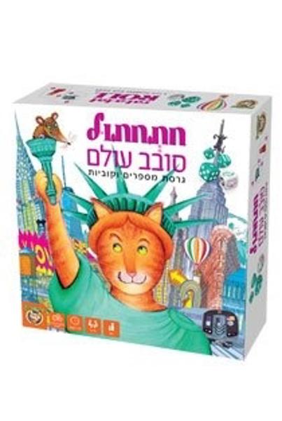 תמונה של משחק חתחתול סובב עולם פוקסמיינד