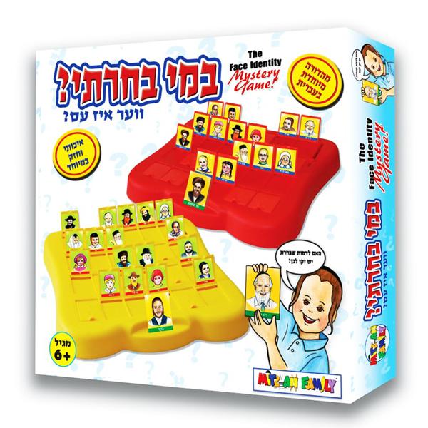 תמונה של משחק קופסא במי בחרתי