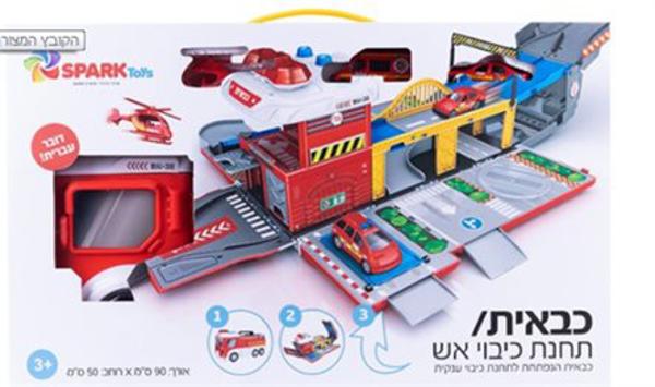 תמונה של תחנת כיבוי הופכת לכבאית- דובר עברית