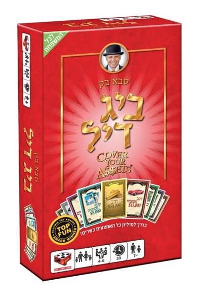 תמונה של משחק קלפים ביג דיל COVER YOUR ASSETS
