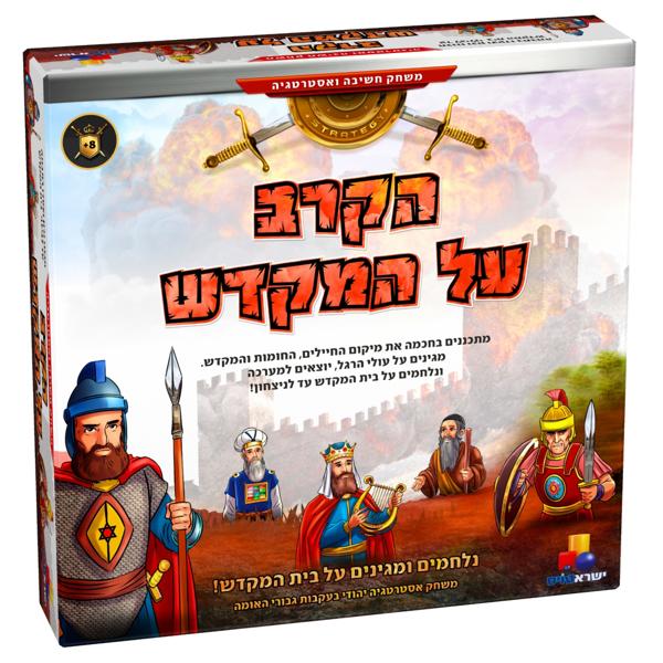 תמונה של משחק הקרב על המקדש