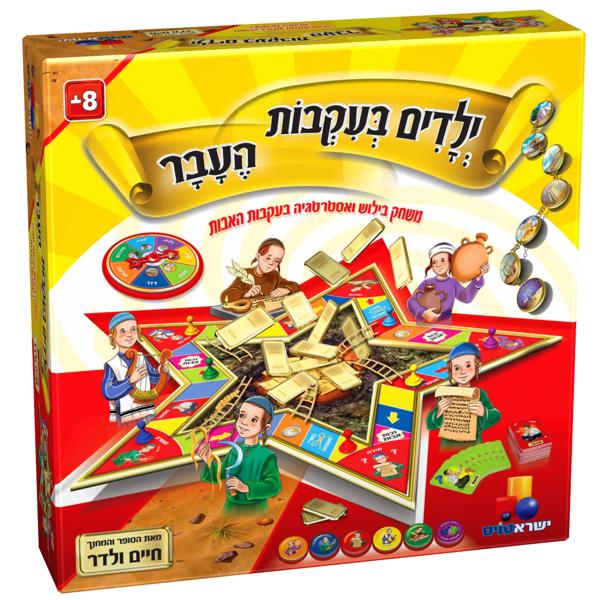 תמונה של משחק ילדים בעקבות העבר- חיים ולדר