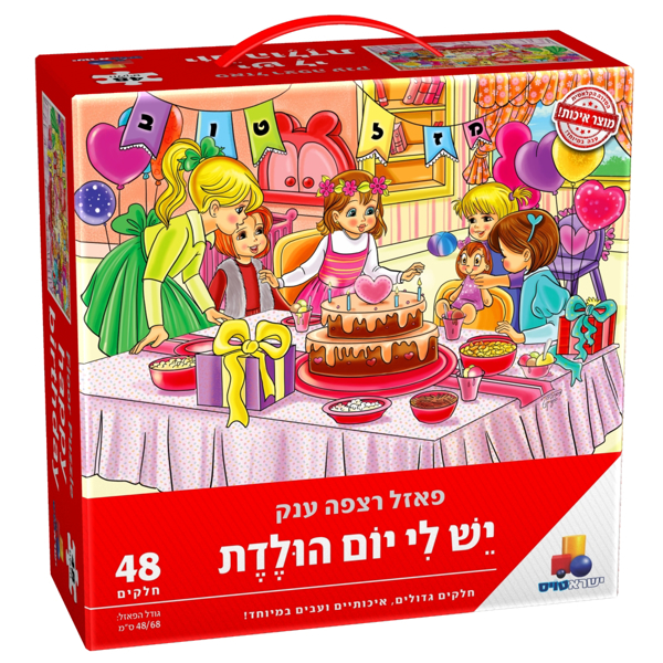 תמונה של פאזל יום הולדת בנות 48 חלקים