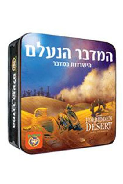 תמונה של משחק המדבר הנעלם פוקסמיינד