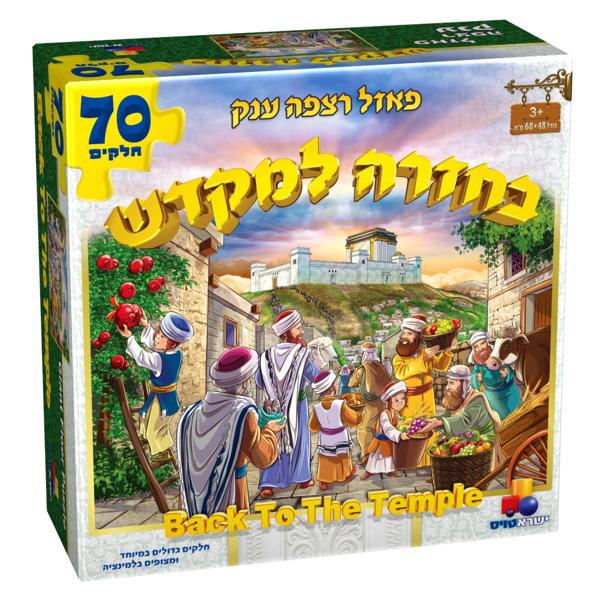 תמונה של פאזל רצפה בחזרה למקדש 70 חלקים