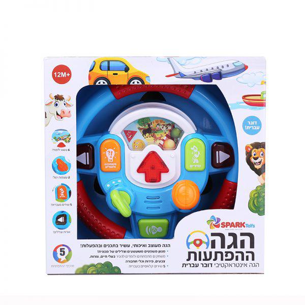 תמונה של משחק פעילות הגה ההפתעות דובר עברית