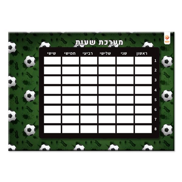 תמונה של מערכת שעות כדורגל
