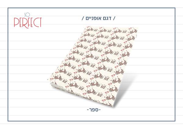 תמונה של 2 גליונות עטיפות לספרים דגם בהצלחה