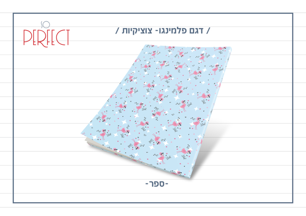 תמונה של 2 גליונות נייר עטיפה לספרים דגם פלמינגו צוציקיות