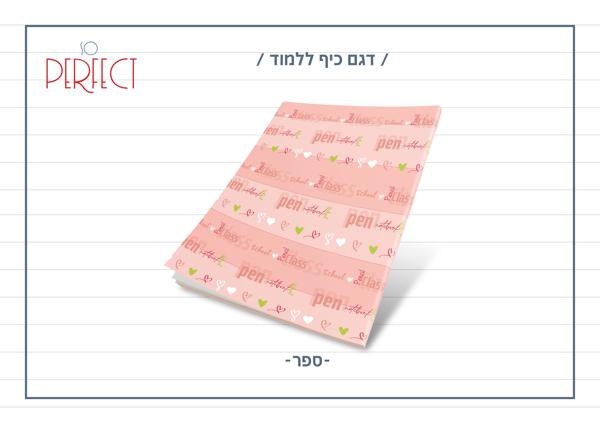 תמונה של 2 גליונות עטיפות לספרים דגם כיף ללמוד
